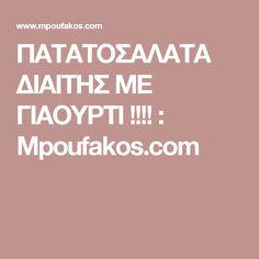 ΠΑΤΑΤΟΣΑΛΑΤΑ ΔΙΑΙΤΗΣ ΜΕ ΓΙΑΟΥΡΤΙ !!!! : Mpoufakos.com