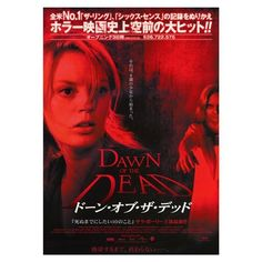 Dawn of the Dead Japanese #Movie #Poster