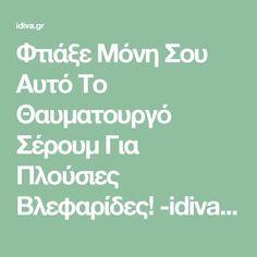 Φτιάξε Μόνη Σου Αυτό Το Θαυματουργό Σέρουμ Για Πλούσιες Βλεφαρίδες! -idiva.gr Lashes, Health Fitness, Eyes, Face, Beauty, Cosmetics, Makeup, Make Up, Eyelashes