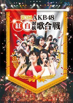 第3回AKB48 紅白対抗歌合戦 (Blu-ray2枚組) - Amazon.co.jp 音楽・ブルーレイ | AKB48