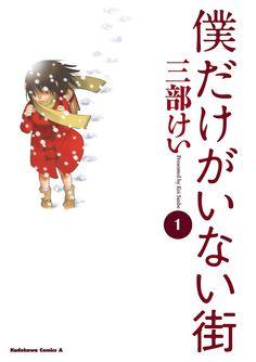 Anunciado mas del reparto de la película live-action de Boku dake ga Inai Machi.