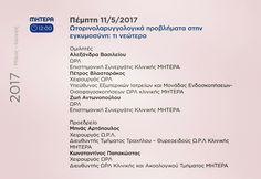 #εγκυμοσύνη #ΩΡΛ #Αρτόπουλος