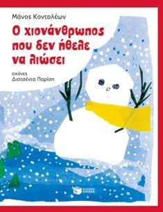 Preschool Education, Preschool Activities, Baby Vest, Christmas Books, Winter Activities, Little Ones, My Books, Fairy Tales, Kindergarten