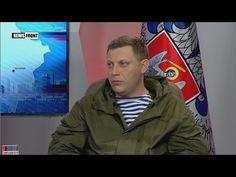 Захарченко: Начался процесс многоуровневой интеграции ДНР и России - YouTube