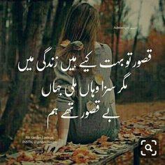 Army Poetry, Poetry Pic, Iqbal Poetry, Sufi Poetry, Best Urdu Poetry Images, Love Poetry Urdu, Urdu Quotes, Poetry Quotes, Qoutes