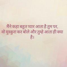 Flirting Quotes In Urdu Birthday Quotes - - Cute Love Quotes, First Love Quotes, Love Quotes In Hindi, Love Quotes For Him, Hindi Words, Hindi Shayari Love, Hindi Shayari Gulzar, Romantic Shayari In Hindi, Poetry Hindi