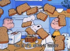 Charlie Brown Thanksgiving / The Peanuts Gang Charlie Brown Thanksgiving, Peanuts Thanksgiving, Thanksgiving Meal, Thanksgiving Cartoon, Thanksgiving Pictures, Thanksgiving Wallpaper, Peanuts Gang, Peanuts Cartoon, Peanuts Comics