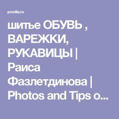 шитье ОБУВЬ , ВАРЕЖКИ, РУКАВИЦЫ | Раиса Фазлетдинова | Photos and Tips on Postila