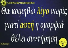 Funny Status Quotes, Funny Statuses, Clever Quotes, Greek Quotes, True Words, Life Is Good, Jokes, Lol, Letters