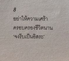 Mary Is Happy, Favorite Quotes, Best Quotes, Thai Words, Healing A Broken Heart, Feelings Words, Korean Words, Pretty Quotes, Sassy Quotes