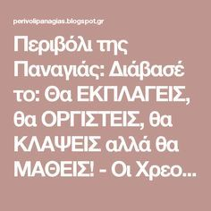 Περιβόλι της Παναγιάς: Διάβασέ το: Θα ΕΚΠΛΑΓΕΙΣ, θα ΟΡΓΙΣΤΕΙΣ, θα ΚΛΑΨΕΙΣ αλλά θα ΜΑΘΕΙΣ! - Οι Χρεοκοπίες της Ελλάδας Blog, Truths, Blogging