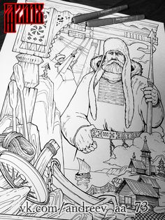 """Поморы"", часть 1. Vikings, Fantasy Art, Scandinavian, Survival, My Arts, Sketches, Barber Shop, Warriors, Drawings"