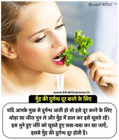 #ayurveda #ayurvedic #ayurvedicmedicine #yoga #learnayurveda #ayurvedaindia #meditation #ayurvedaroutine #Meditation #AncientIndia #Hinduism #BhaktiSong #Mythology #hindudharma #Blessings #BhaktiSarovar #Spiritual Daily Health Tips, Natural Health Tips, Health And Fitness Tips, Health And Beauty Tips, Health And Nutrition, Health And Wellness, Health Care, Home Health Remedies, Skin Care Remedies