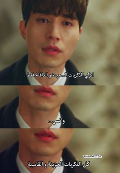 Discover and share the most beautiful images from around the world Arabic Quotes Tumblr, K Quotes, Funny Arabic Quotes, Movie Quotes, Beautiful Words, Beautiful Day, Beautiful Images, Korean Drama Quotes, Quran Pak