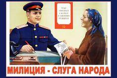 748. Советский плакат: Милиция - слуга народа