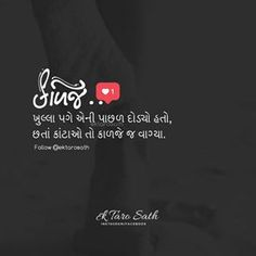 Image may contain: one or more people and text Heart Touching Love Quotes, Gujarati Quotes, Zindagi Quotes, Reality Quotes, Picture Quotes, Quotations, Shree Krishna, Thoughts, Photo And Video