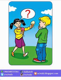 نشاط تعليمي: ماذا أسأل ؟ Story Sequencing Pictures, Inference Pictures, Toddler Learning Activities, Brain Activities, Preschool Activities, Speech Language Pathology, Speech And Language, Comic Book Writing, Subtraction Kindergarten