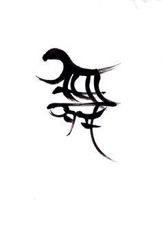 """""""舞""""(mau)・・・flutter/dance  #Calligraphy #Shodo  #art #書道 #kanji #漢字 #Kalligrafie #Caligrafía #Calligraphie"""