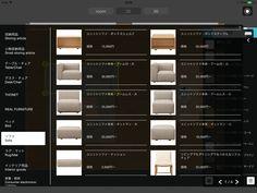 無印良品が接客で利用するiPadアプリ。店頭で販売する商品でシミュレーションできる