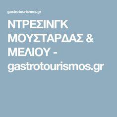 ΝΤΡΕΣΙΝΓΚ ΜΟΥΣΤΑΡΔΑΣ & ΜΕΛΙΟΥ - gastrotourismos.gr