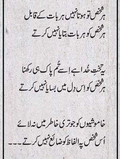 ak dil hy mera jis me sirf alah ki muhabat rehti hy aur ksi muhabat k lye ab jaga ni hy ab Nice Poetry, Soul Poetry, Love Romantic Poetry, Poetry Feelings, Poetry Pic, Urdu Funny Poetry, Poetry Quotes In Urdu, Love Poetry Urdu, Best Urdu Poetry Images