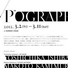 タイポグラフィの在り方を探求する実験的なプロジェクト 「TYP(タイプ)」 による初の展覧会