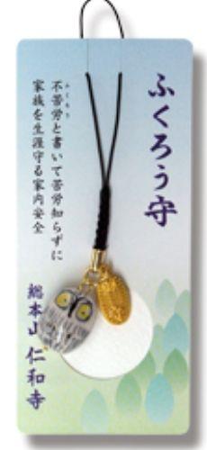 ふくろう守.jpg (230×500)