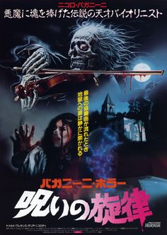JAPANESE HORROR MOVIE POSTERS | Get the original Japanese movie poster here