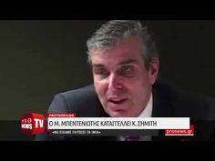 Ο Μ. Μπεντενιώτης καταγγέλλει Κ. Σημίτη - «Θα είχαμε γλιτώσει τα Ίμια» - YouTube