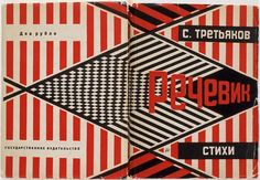 Flyer Goodness: Russian Constructivism by Alexander Rodchenko Alexander Rodchenko, Atelier Theme, Johannes Vermeer, Gfx Design, Russian Constructivism, Modern Art Movements, Design Movements, Buch Design, Milton Glaser