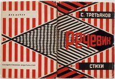 Rechevik, 1929 by Alexander Rodchenko (1891-1956, Russia)
