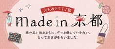 made in 京都~大人雑貨