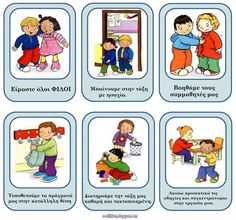 Los Niños: ΟΙ ΚΑΝΟΝΕΣ ΜΑΣ 1st Day Of School, Beginning Of School, I School, Preschool Decor, Preschool Classroom, Kindergarten, Daily Schedule Preschool, Learn Greek, Class Rules