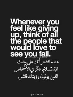 Arabic Quotes, Sayings And Writings Translated From Various Authors. Arabic Love Quotes, Islamic Inspirational Quotes, Motivational Quotes, Quran Quotes, Wisdom Quotes, Life Quotes, Vie Motivation, Study Motivation Quotes, Love Smile Quotes