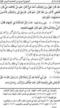 Al Minhaj us Sawi Page # 784
