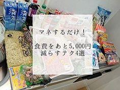 食費が月3万円!5人家族の我慢なし、制限なしの節約術 | サンキュ! Knowledge, Bullet Journal, Money, Words, Life, Silver, Horse, Facts