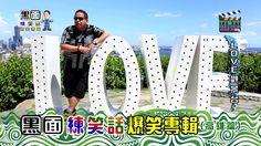 黑面練笑話(高雄篇)-05