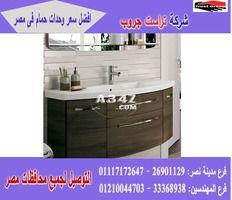 وحدات حمام خشب دولاب ايكيا للحمام تراست جروب 01117172647 In 2020 Lighted Bathroom Mirror Decor Furniture