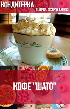 Кофе Шато #еда #кулинария #вкусно #рецепты My Coffee, Coffee Time, Muffin, Food And Drink, Drinks, Breakfast, Recipes, Drinking, Morning Coffee