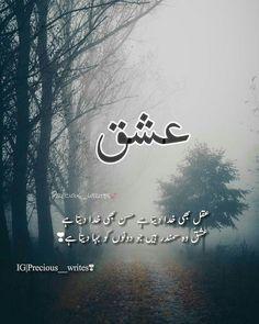 Love Quotes In Urdu, Poetry Quotes In Urdu, Best Urdu Poetry Images, Love Husband Quotes, Islamic Love Quotes, Romantic Love Quotes, Urdu Quotes, Iqbal Poetry, Punjabi Poetry
