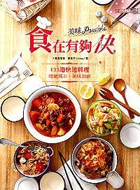 台視文化 @ 寶貝的寶貝餐 :: 痞客邦 PIXNET :: Cooking App, Chana Masala, Chili, Soup, Ethnic Recipes, Chile, Soups, Chilis