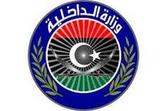 الداخلية تُطالب المُتغيبين بالعودة إلى أعمالهم كفرصة أخيره لهم