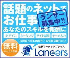 LAINEさんの提案 - ランサーズ会員募集用バナーデザイン | クラウドソーシング「ランサーズ」