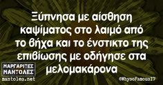 Free Therapy, Greek Quotes, True Words, Funny Quotes, Lol, Humor, Sayings, Xmas, Coffee