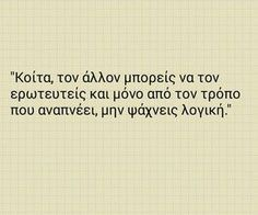 Greek Quotes, What Is Love, Crying, Love Quotes, Cards Against Humanity, Math Equations, Qoutes Of Love, Quotes Love, Quotes About Love