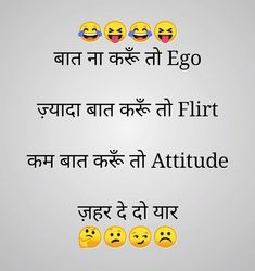 Best Friend Quotes Funny, Funny Quotes In Hindi, Cute Funny Quotes, Comedy Quotes, Jokes Quotes, Fun Quotes, Funny Science Jokes, Funny School Jokes, Latest Funny Jokes