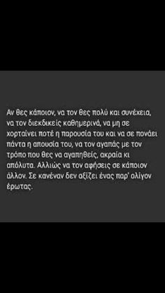 Clever Quotes, Greek Quotes, Say Something, So True, True Words, Best Quotes, Poems, My Life, Wisdom
