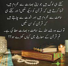 Urdu Poetry, Chalkboard Quotes, Art Quotes, Arabic Calligraphy, Islamic, Arabic Calligraphy Art