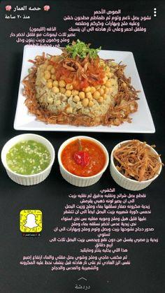 Kitchen Recipes, Cooking Recipes, Healthy Recipes, Organic Recipes, Indian Food Recipes, Palestinian Food, Arabian Food, Egyptian Food, Cookout Food