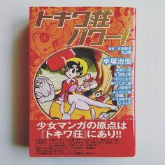 #少女マンガ do you know origin of 'shojo-manga' ? this book telling you its answer. from oyasumi-dokoro.  #トキワ荘のあった街 #東京 #love #art #昭和 #showa #japan #tokyo #漫画 #manga #anime #レトロ #昭和レトロ #南長崎 #book #instagood #picoftheday #photography #place #historical #history